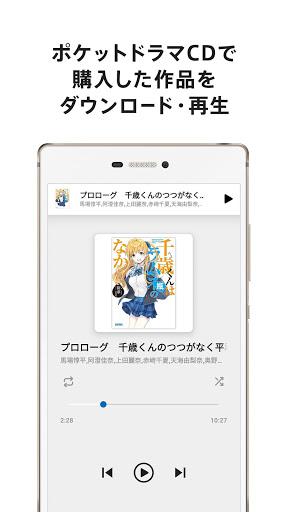 ポケットドラマCD(ポケドラ) modiapk screenshots 1