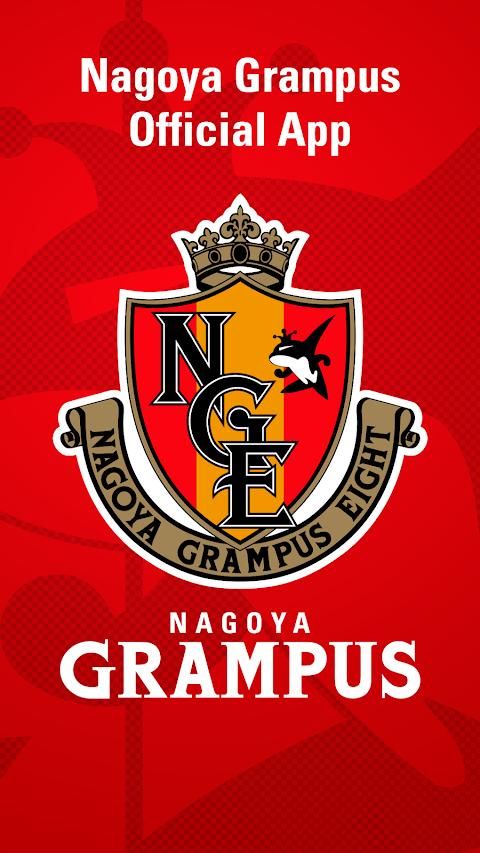 名古屋グランパス公式アプリのおすすめ画像1