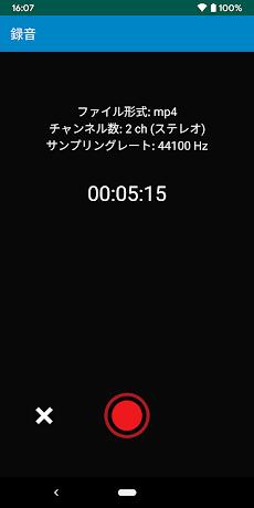 オーディオ・レコーダー 〜 WAV, MP4のおすすめ画像3