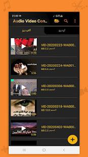 u0628u0631u0646u0627u0645u062c u062au062du0648u064au0644 u0627u0644u0641u064au062fu064au0648 u0627u0644u0649 u0635u0648u062a Ringtone maker 2.1 Screenshots 3