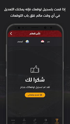 FilGoal - Predict&Win android2mod screenshots 5