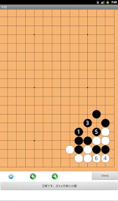 囲碁 手筋のおすすめ画像5