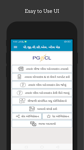 PGVCL Bill Check Online android2mod screenshots 1