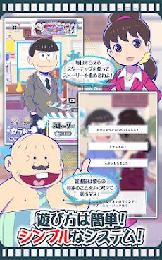 おそ松さんのニート芸能プロダクション!たび松製作委員会のおすすめ画像4