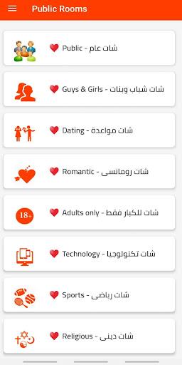 دردشات ٢٠٢٠ - شات دردشة بنات 1.1 screenshots 2