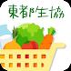スマ注 東都生協のスマホ注文アプリ