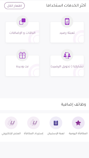 My Libyana 1.1.25 Screenshots 4