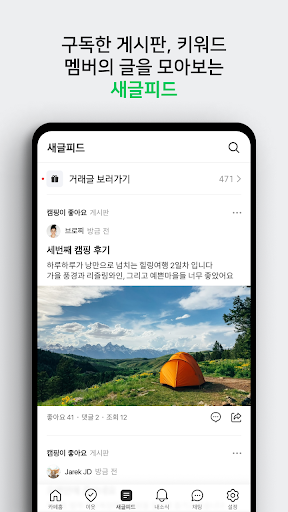 ub124uc774ubc84 uce74ud398  - Naver Cafe apktram screenshots 6