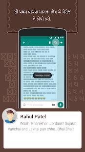 View in Gujarati :  Read Text in Gujarati Fonts