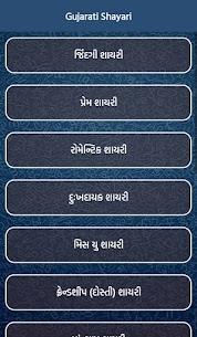Gujarati Shayari 2