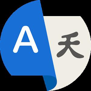 Translate All Language  Voice Text Translator