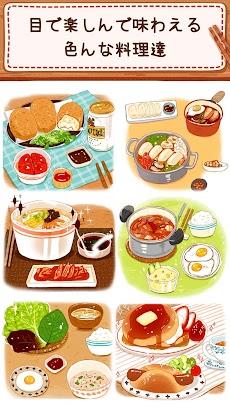 うちで ご飯食べましょうか?のおすすめ画像4