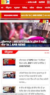 Download ANB NEWS PUNJABI For PC Windows and Mac apk screenshot 1