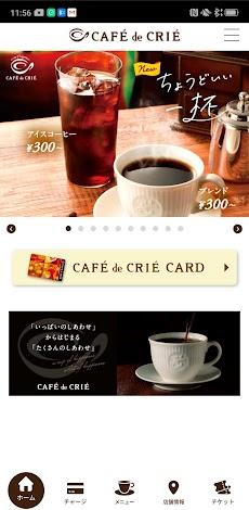 カフェ・ド・クリエ公式アプリのおすすめ画像1