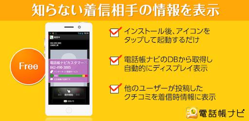 迷惑電話を拒否するスマホアプリの「電話帳ナビ」――精度は高い 6