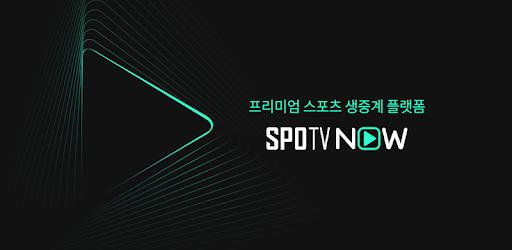 SPOTV NOW(스포티비 나우) - 프리미엄 스포츠 생중계 - Apps on Google Play