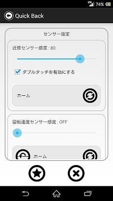 センサーや特殊ボタンで「スリープ・スクリーンショット・戻る」などを発動 QuickBack Plusのおすすめ画像1