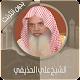 القرآن الكريم كامل بصوت علي الحذيفي بدون نت APK