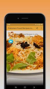 Pakistani Food Recipes in Urdu