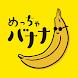 めっちゃバナナ - Androidアプリ