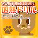 ほのぼのゲーム風 四字熟語学習アプリ「四熟ドリル」 - Androidアプリ