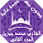 Download القران الكريم محمد جبريل بدون نت جودة عالية ج2|جنة APK for Windows