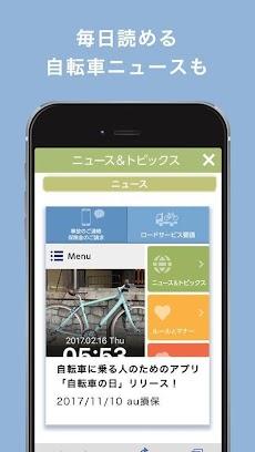 自転車の日 - ニュース・ロードサービス・サイクリング・保険のおすすめ画像2