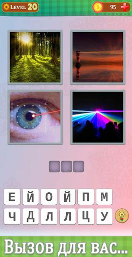4 u0424u043eu0442u043au0438 1 u0421u043bu043eu0432u043e 2020 5 Screenshots 3