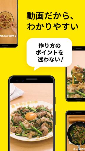 DELISH KITCHEN(デリッシュキッチン) - レシピ動画で料理を楽しく・簡単に  screenshots 3