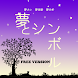 夢占い・夢診断・夢分析・夢とシンボル 辞典版 Vol.1 無料バージョン - Androidアプリ