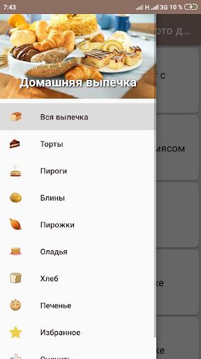 Выпечка рецепты с фото домашние торт и печенье 2.0 screenshots 1