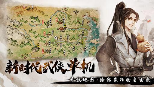 煙雨江湖 screenshot 8
