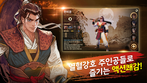 Yul-Hyul Kangho M: Ruler of the Land screenshots 16