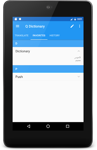 English Arabic Dictionary 3.5.8 Screenshots 13