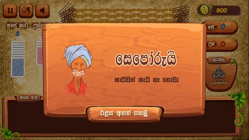 Omi game : The Sinhala Card Game screenshots 16