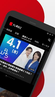 テレ東BIZ(テレビ東京ビジネスオンデマンド)のおすすめ画像2