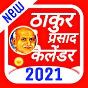 Thakur Prasad Calendar 2021 : Hindi Calendar 2021