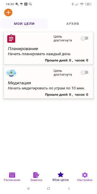 TODO: Заметки, Список дел, Ежедневник, Органайзер screenshot 4