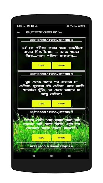 Funny Status Bangla।ফেসবুক ফানি স্ট্যাটাস 2020 screenshot 2