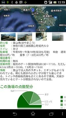 釣魂  (釣果検索・釣果管理・釣果共有・釣果リアルタイム通知)のおすすめ画像3