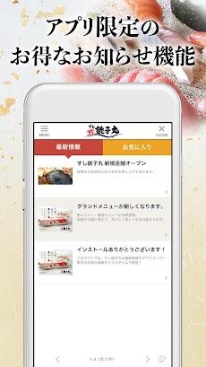 すし銚子丸のおすすめ画像4