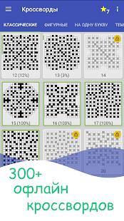 Russian Crosswords 1.15.6 Screenshots 2