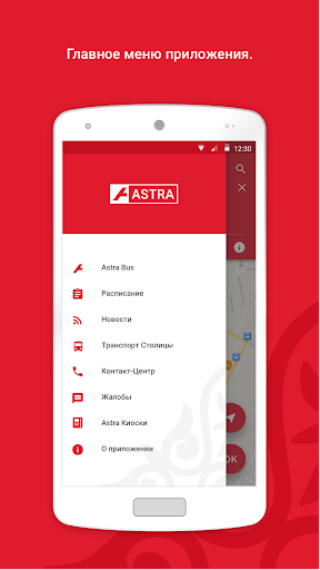 Astana Bus Free  Screenshots 2