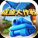 成金大作戦決定版 - Androidアプリ
