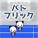 バトフリック - Androidアプリ