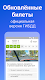 screenshot of Билеты ПДД 2021 и Экзамен ПДД онлайн правила ПДД