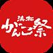 浜松がんこ祭/公式アプリ - Androidアプリ