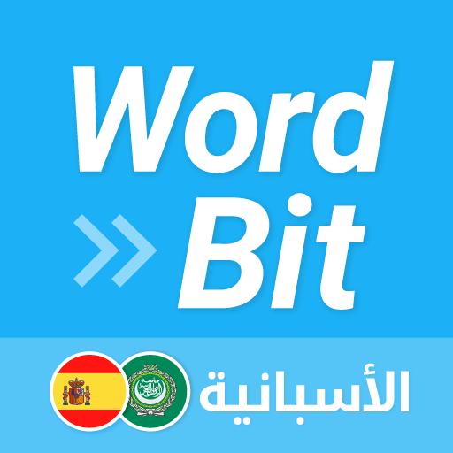 WordBit الأسبانية (Spanish for Arabic) Icon
