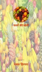 फलों की खेती 1