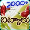 Telugu Tips